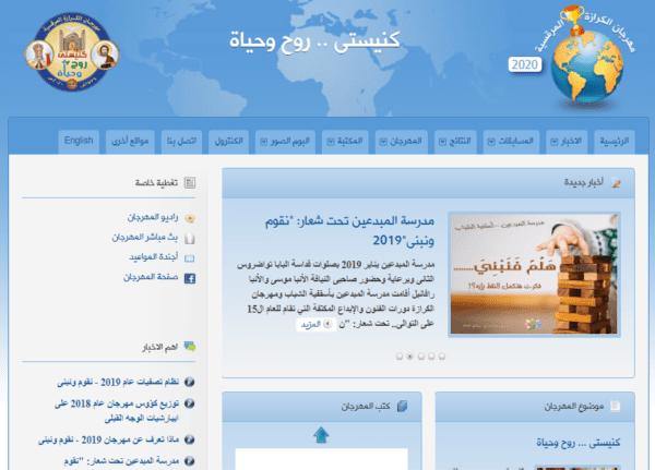 Egypt / Arabic - Saint Mark Festival Website members email list (mahraganalkraza.com) 36.000 Emails
