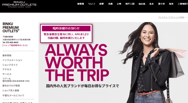 Japan - Premium Outlets / Brands Customers Email list (internal data from now closed website) 279500 Emails