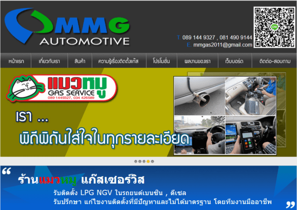 Thailand - LPG NGV installation on Petrol and Diesel Cars customers Email list (internal data from mmgautomotive.com) 41.200 Emails